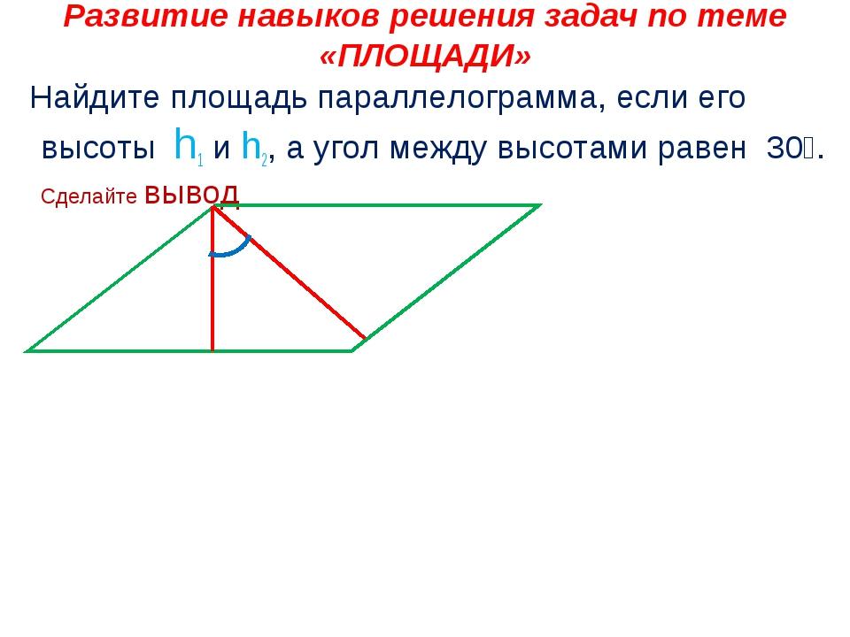 Развитие навыков решения задач по теме «ПЛОЩАДИ» Найдите площадь параллелогра...
