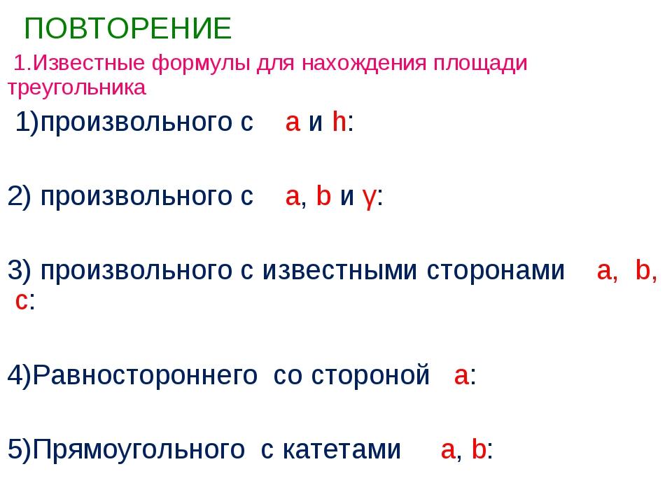 ПОВТОРЕНИЕ 1.Известные формулы для нахождения площади треугольника 1)произв...
