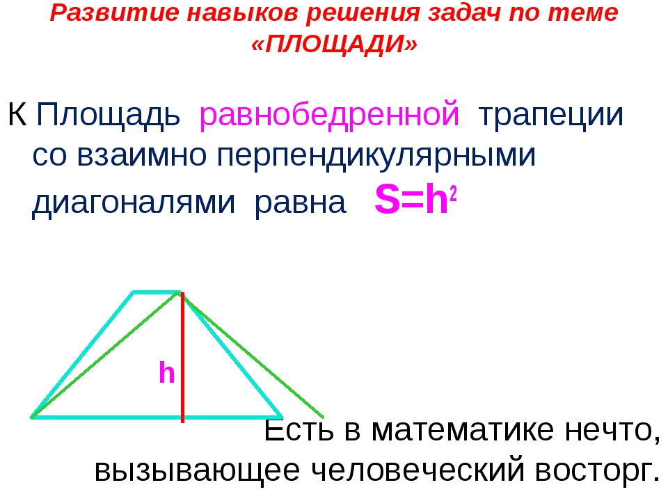 Развитие навыков решения задач по теме «ПЛОЩАДИ» К Площадь равнобедренной тра...