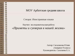 МОУ Арбатская средняя школа Секция: Иностранные языки Научно- исследовательск