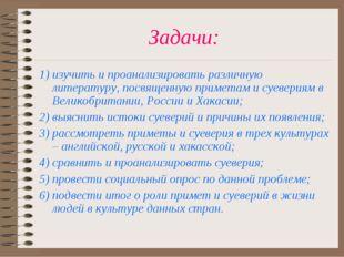 Задачи: 1) изучить и проанализировать различную литературу, посвященную приме