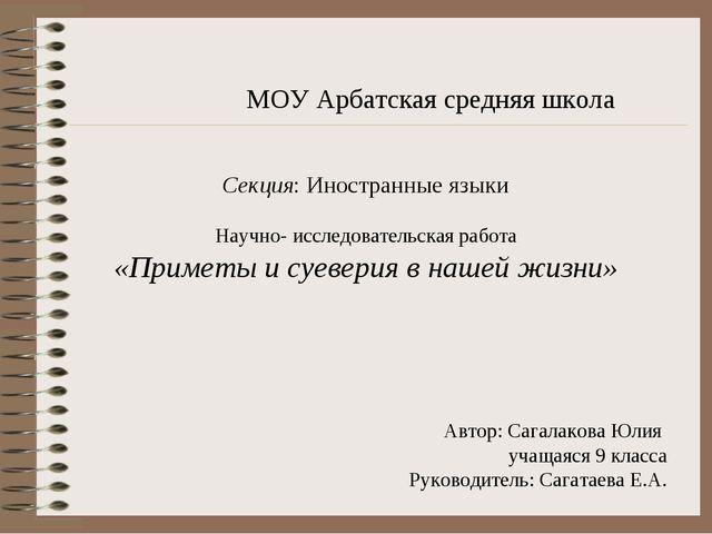 МОУ Арбатская средняя школа Секция: Иностранные языки Научно- исследовательск...