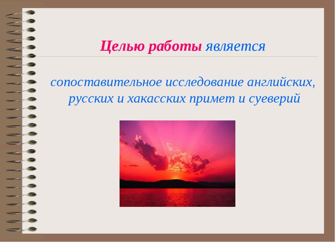 Целью работы является сопоставительное исследование английских, русских и хак...