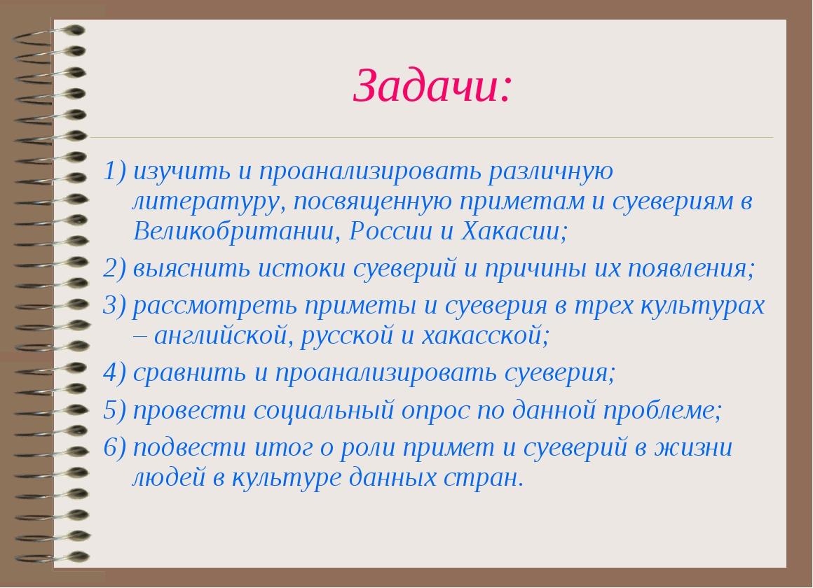Задачи: 1) изучить и проанализировать различную литературу, посвященную приме...