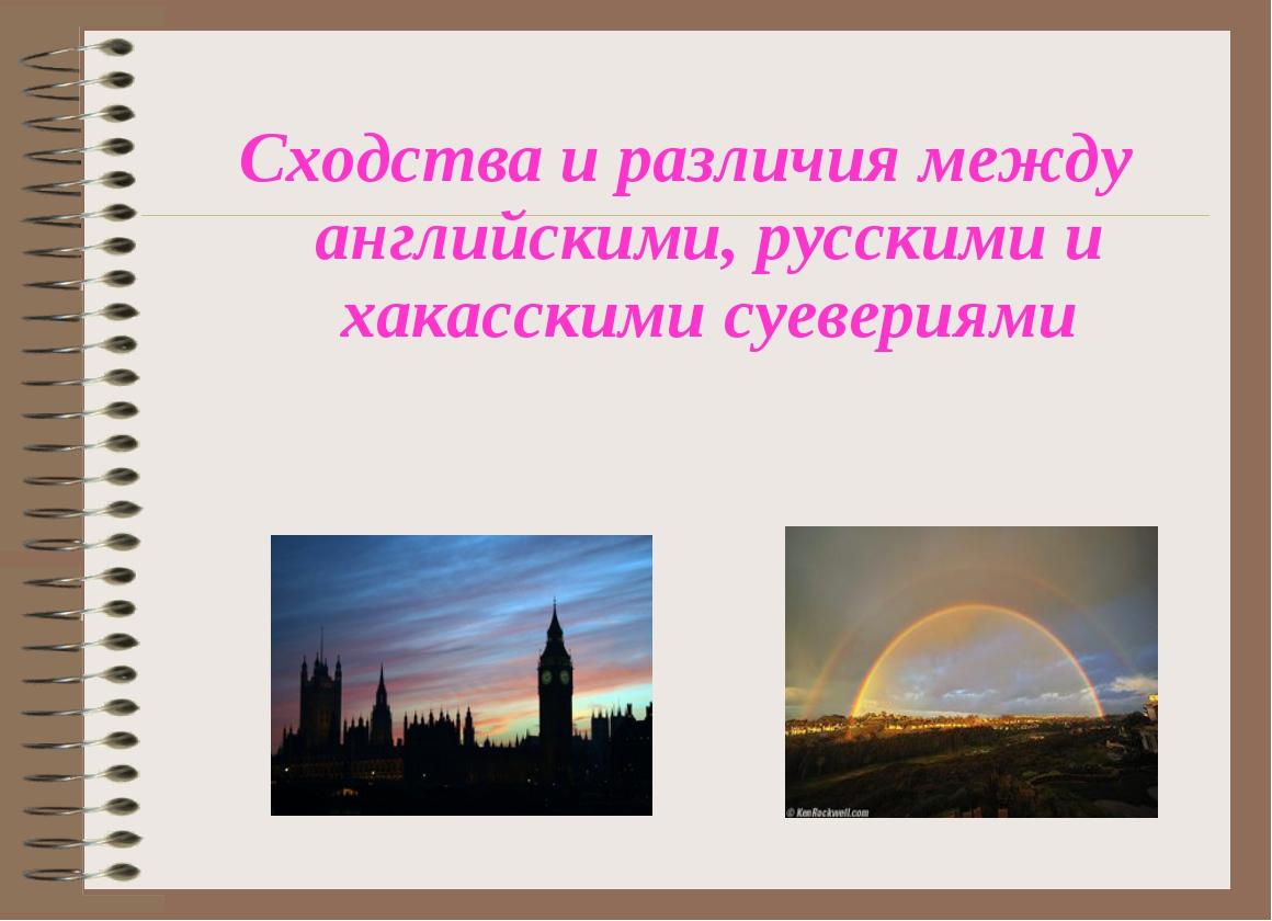 Сходства и различия между английскими, русскими и хакасскими суевериями