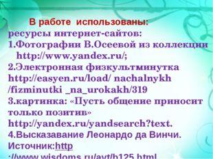 В работе использованы: ресурсы интернет-сайтов: 1.Фотографии В.Осеевой из ко