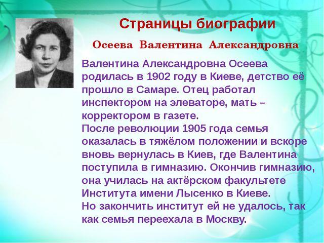 Осеева Валентина Александровна Валентина Александровна Осеева родилась в 190...
