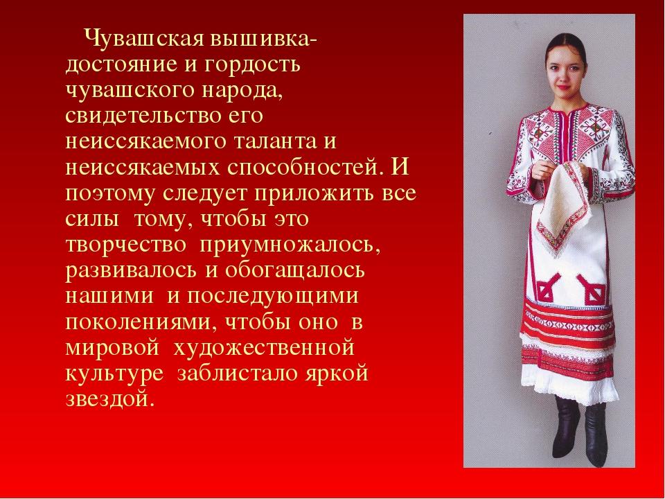 Презентации по чувашской вышивке