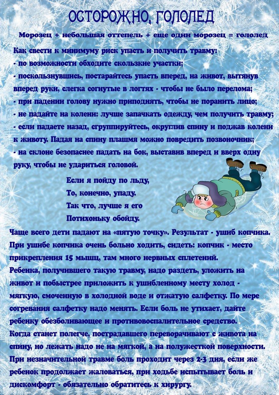 Безопасность зимой в картинках