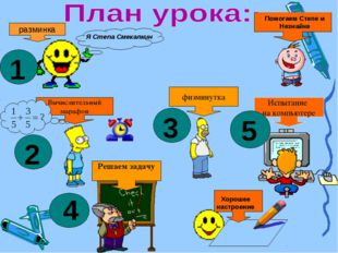 Вычислительный марафон Хорошее настроение 1 Я Степа Смекалкин Решаем задачу И