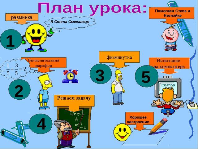 Вычислительный марафон Хорошее настроение 1 Я Степа Смекалкин Решаем задачу И...