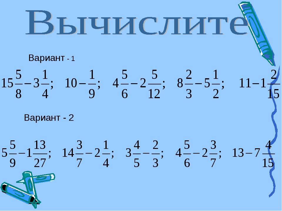 Вариант - 1 Вариант - 2