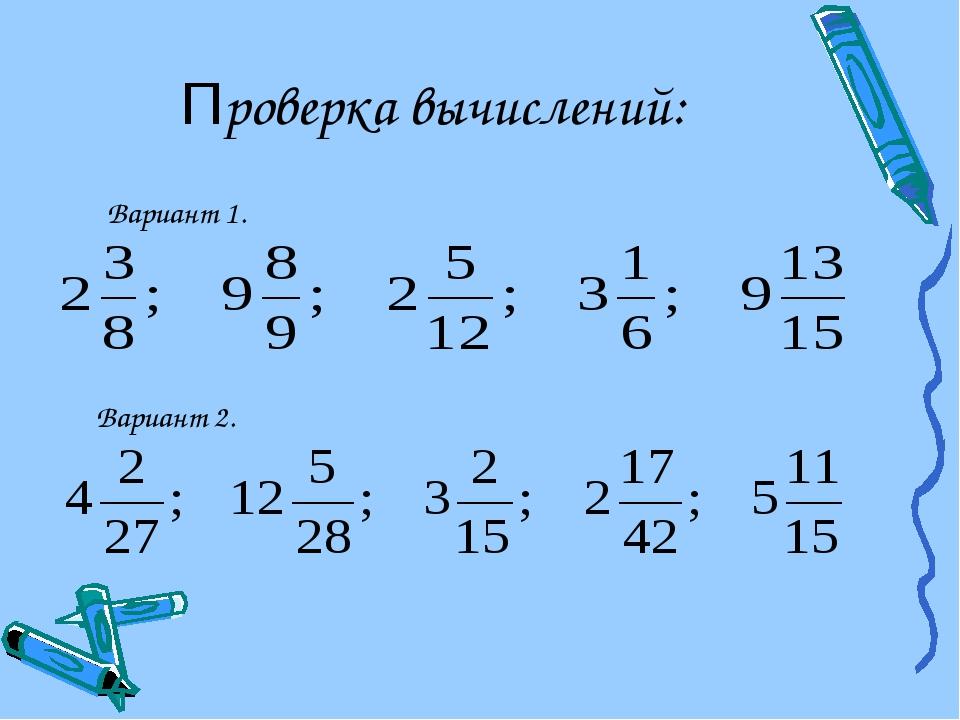 Проверка вычислений: Вариант 1. Вариант 2.