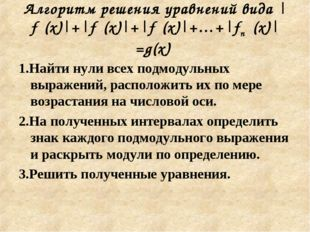 Алгоритм решения уравнений вида |f₁(х)|+|f₂(х)|+|f₃(х)|+…+|fn (х)|=g(х) 1.Най