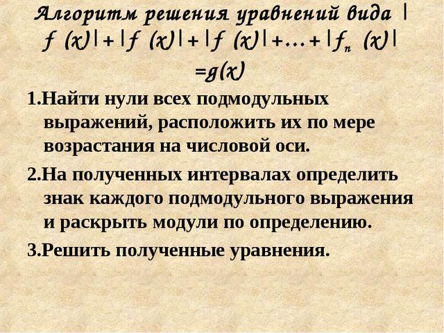 Алгоритм решения уравнений вида |f₁(х)|+|f₂(х)|+|f₃(х)|+…+|fn (х)|=g(х) 1.Най...
