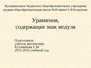 Уравнения, содержащие знак модуля Подготовила: учитель математики Кутоманова