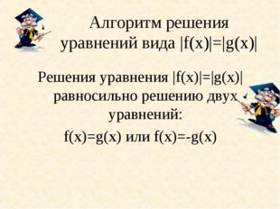 Алгоритм решения уравнений вида |f(х)|=|g(х)| Решения уравнения |f(х)|=|g(х)|