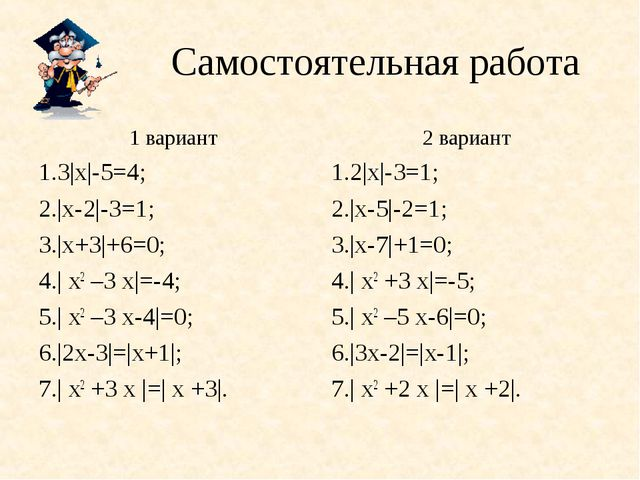 Самостоятельная работа 1 вариант 1.3|х|-5=4; 2.|х-2|-3=1; 3.|х+3|+6=0; 4.| х2...
