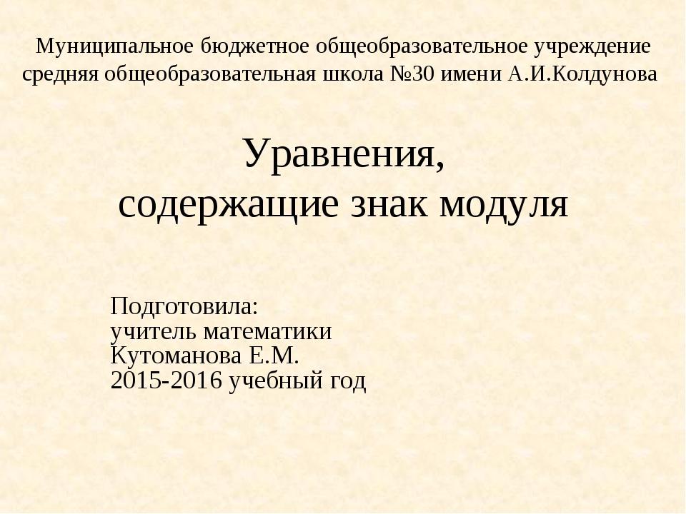 Уравнения, содержащие знак модуля Подготовила: учитель математики Кутоманова...