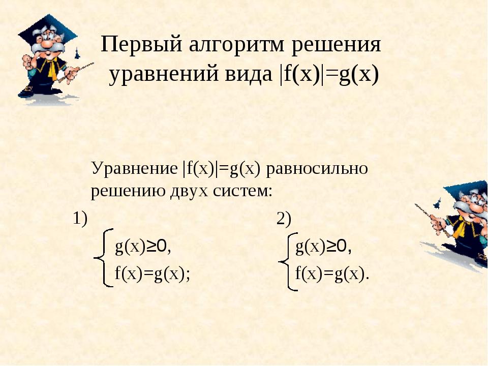Первый алгоритм решения уравнений вида |f(х)|=g(х) Уравнение |f(х)|=g(х) рав...