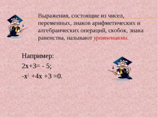 Выражения, состоящие из чисел, переменных, знаков арифметических и алгебраич
