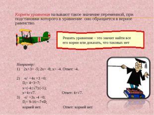 Корнем уравнения называют такое значение переменной, при подстановки которог