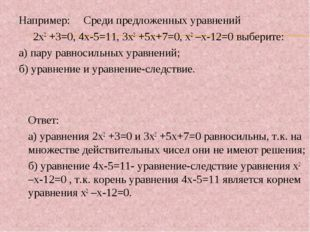 Например: Среди предложенных уравнений  2х2 +3=0, 4х-5=11, 3х2 +5х+7=0, х2