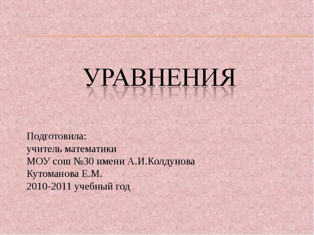 Подготовила: учитель математики МОУ сош №30 имени А.И.Колдунова Кутоманова Е....