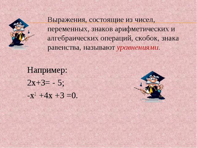 Выражения, состоящие из чисел, переменных, знаков арифметических и алгебраич...