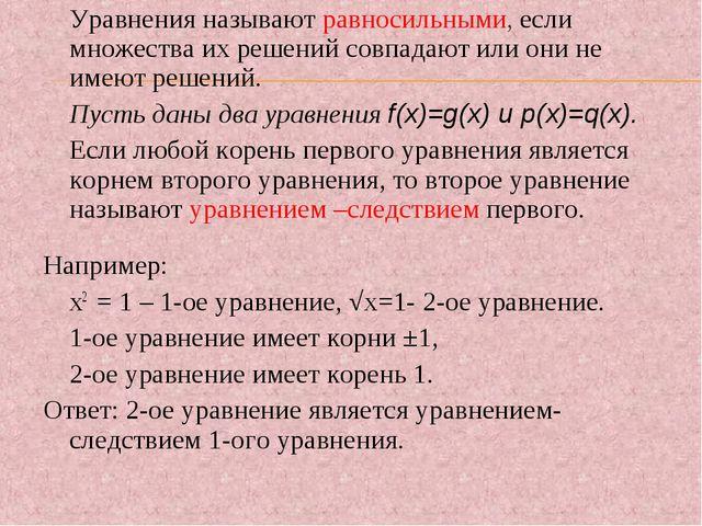 Уравнения называют равносильными, если множества их решений совпадают или он...