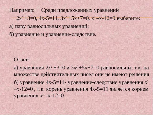 Например: Среди предложенных уравнений  2х2 +3=0, 4х-5=11, 3х2 +5х+7=0, х2...