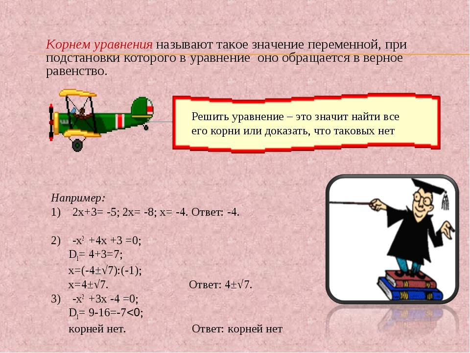 Корнем уравнения называют такое значение переменной, при подстановки которог...
