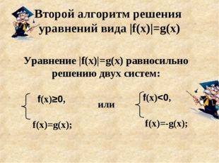 Второй алгоритм решения уравнений вида |f(х)|=g(х) Уравнение |f(х)|=g(х) равн
