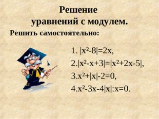 Решение уравнений с модулем. Решить самостоятельно: 1. |х²-8|=2х, 2.|х²-х+3|=