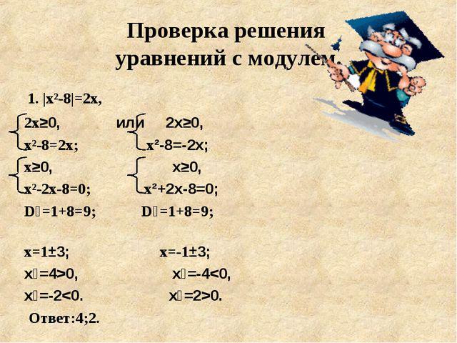 Проверка решения уравнений с модулем. 1. |х²-8|=2х, 2х≥0, или 2х≥0, х²-8=2х;...