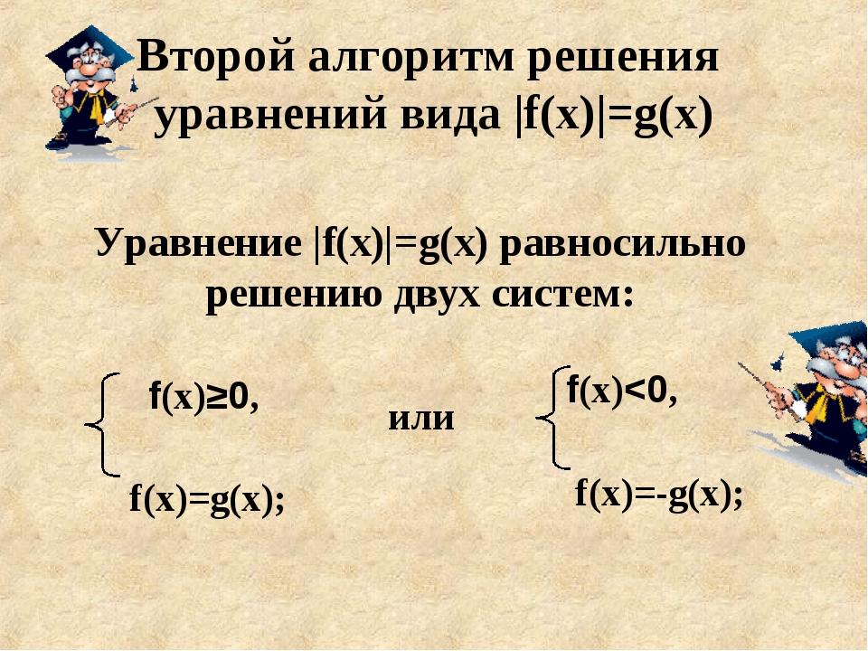 Второй алгоритм решения уравнений вида |f(х)|=g(х) Уравнение |f(х)|=g(х) равн...