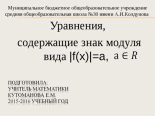 Уравнения, содержащие знак модуля вида |f(х)|=а, Муниципальное бюджетное общ