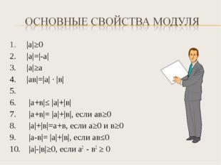 1. |а|≥0 2. |а|=|-а| 3. |а|≥а 4. |ав|=|а| · |в| 5. 6. |а+в|≤ |а|+|в| 7. |а+в|