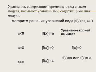 Уравнения, содержащие переменную под знаком модуля, называют уравнениями, со