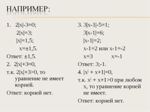1. 2|х|-3=0;  2|х|=3;  |х|=1,5;  х=±1,5. Ответ: ±1,5. 2. 2|х|+3=0, т.к. 2|