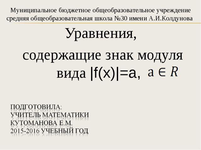 Уравнения, содержащие знак модуля вида |f(х)|=а, Муниципальное бюджетное общ...