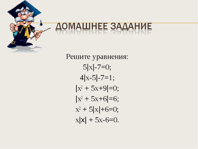Решите уравнения: 5|х|-7=0; 4|х-5|-7=1; |х2 + 5х+9|=0; |х2 + 5х+6|=6; х2 + 5|...
