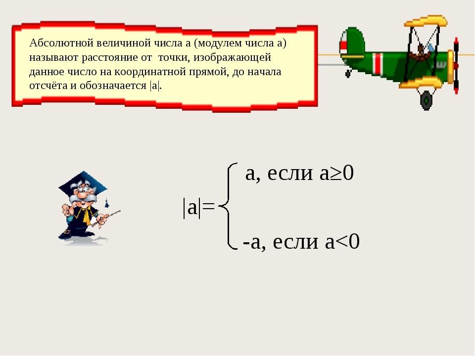 а, если а≥0 |а|= -а, если а