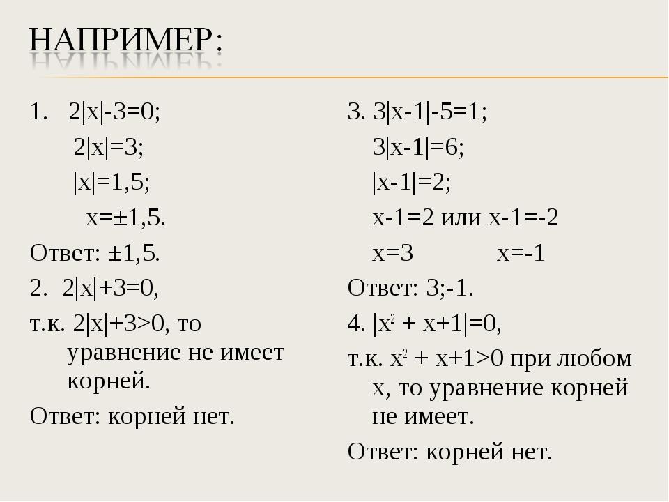 1. 2|х|-3=0;  2|х|=3;  |х|=1,5;  х=±1,5. Ответ: ±1,5. 2. 2|х|+3=0, т.к. 2|...