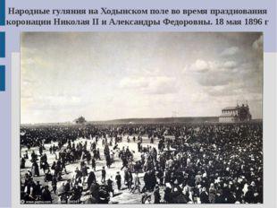 Народные гуляния на Ходынском поле во время празднования коронации Николая II