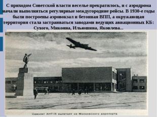 С приходом Советской власти веселье прекратилось, и с аэродрома начали выполн