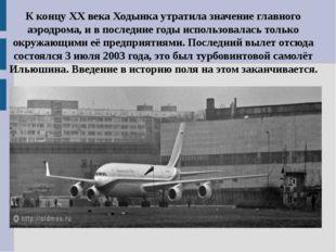 К концу XX века Ходынка утратила значение главного аэродрома, и в последние г