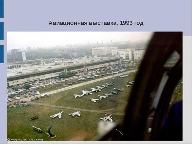 Авиационная выставка. 1993 год