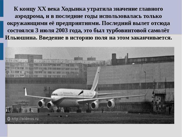 К концу XX века Ходынка утратила значение главного аэродрома, и в последние г...