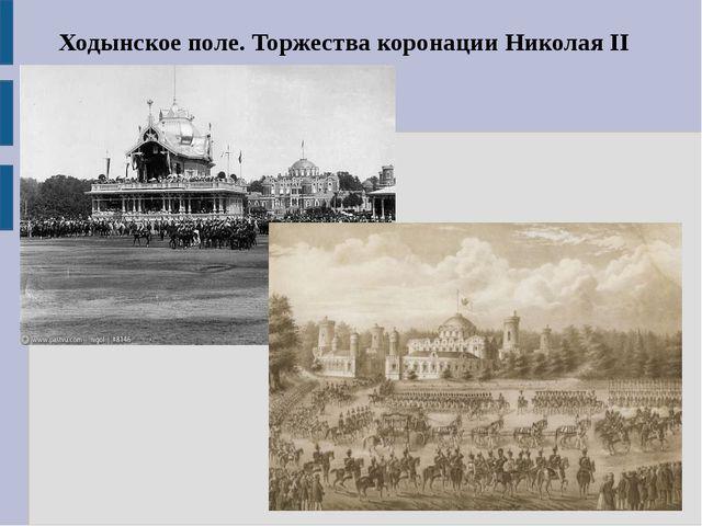 Ходынское поле. Торжества коронации Николая II